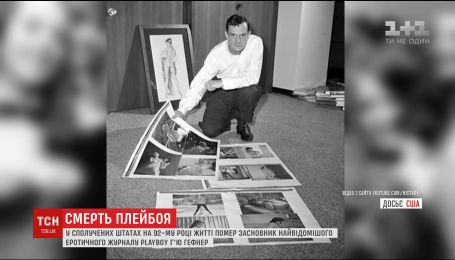 """Батько американської сексуальної революції: що відомо про відомого засновника """"Playboy"""""""