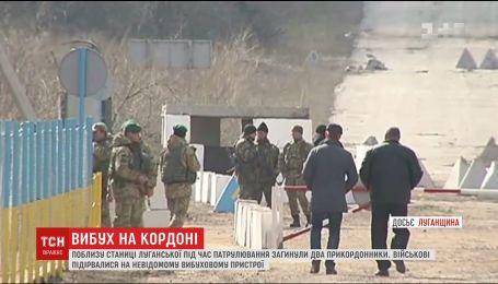 На Луганщине произошел взрыв, погибли пограничники