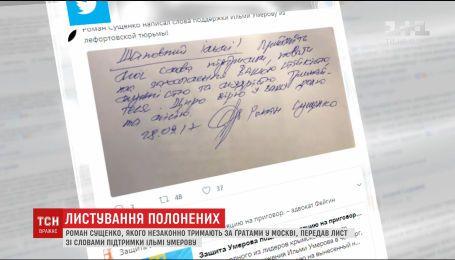 Незаконно заключенный в Москве Сущенко прислал слова поддержки Ильме Умерову
