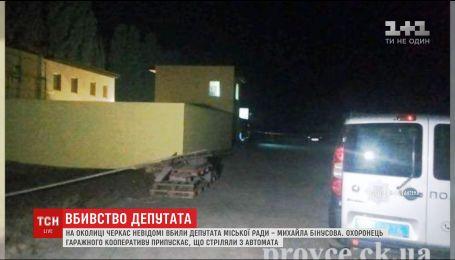 В Черкассах застрелили депутата городского совета Михаила Бинусова
