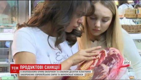 В Крыму россияне изъяли и сожгли сыры из Европы и украинскую колбасу