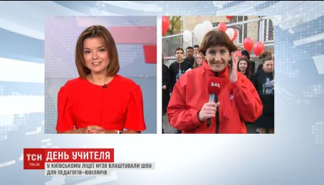 День педагога: в киевском лицее устроили шоу для учителей-юбиляров