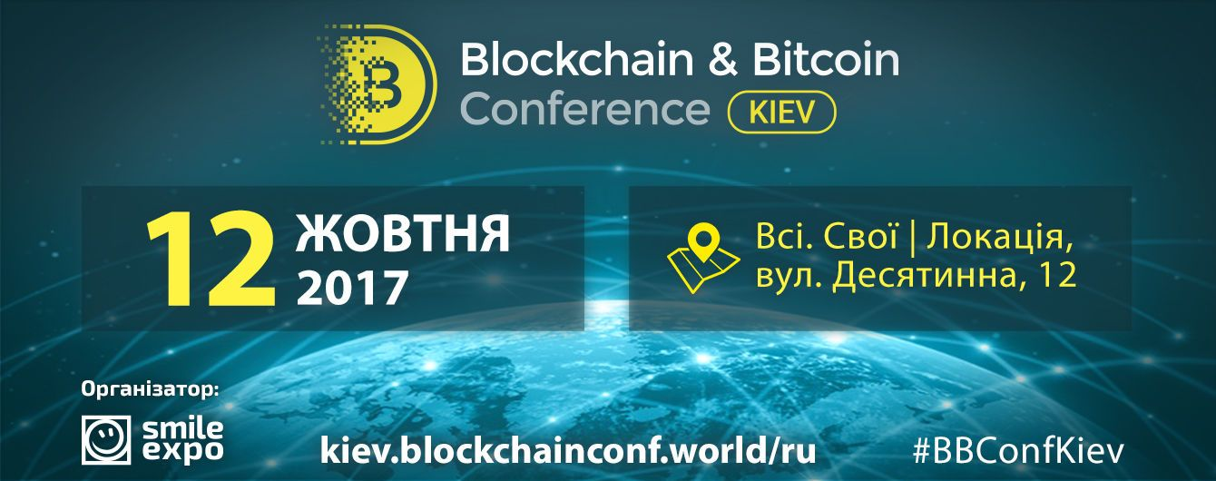 У Києві відбудеться масштабна конференція з блокчейну, криптовалют і ICO