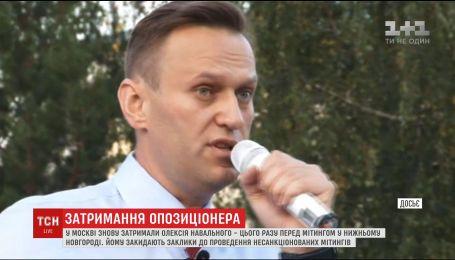 Российского оппозиционера Навального в очередной раз задержали в Москве