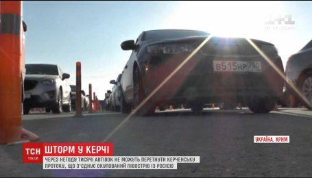 Через негоду тисячі автівок не можуть перетнути Керченську протоку