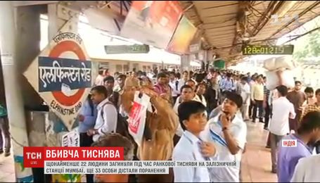 У діловій столиці Індії під час ранкової тисняви на переході загинули десятки людей