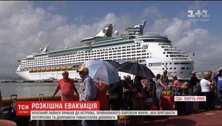 Розкішний круїзний лайнер евакуйовує потерпілих із зруйнованого ураганом Пуерто-Рико