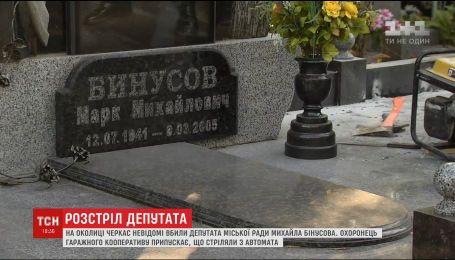 Мэр Черкасс заявил, что убийцей Бинусова мог быть его коллега
