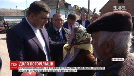 Гройсман пообещал восстановить жилье супругов Ковальчуков, уничтоженное во время взрывов