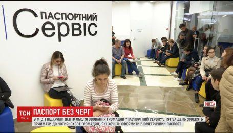 """Паспорт без очередей: в Одессе открыли еще один """"Паспортный сервис"""""""