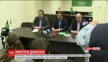 Члени УКРОПу знайшли спільні риси у вбивстві Бінусова з вибухом авто очільниці іншої фракції
