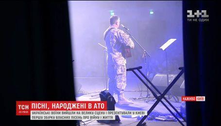 Бійці АТО у Жовтневому палаці виконали пісні, написані під обстрілами на передовій