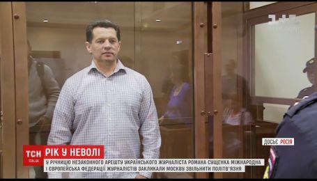 Міжнародна і Європейська федерації журналістів закликали Москву звільнити Романа Сущенка