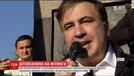 В Одессе подрались сторонники Михаила Саакашвили и местный Автомайдан