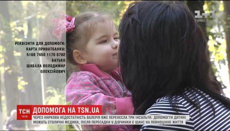 Термінової пересадки нирки від матері потребує 6-річна Валерія з Черкас