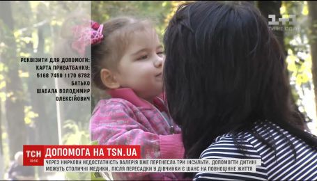 В срочной пересадке почки от матери нуждается 6-летняя Валерия из Черкасс