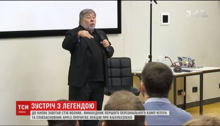 """Співзасновник компанії """"Apple"""" приїхав до Києва читати лекції про кібербезпеку"""