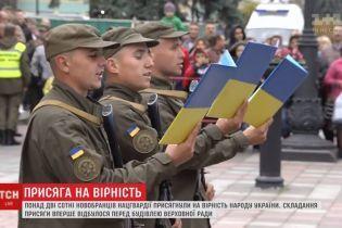 Вперше гвардійці склали присягу під стінами Верховної ради, де два роки тому загинули їхні побратими