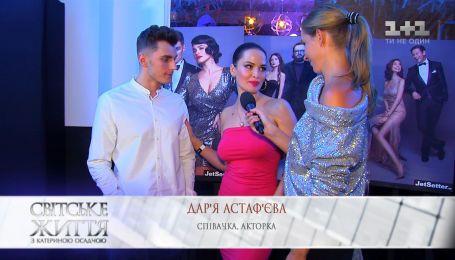 Даша Астафьева давала мастер-класс, как играть секс в кадре
