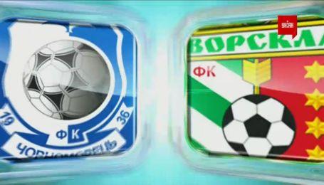 Черноморец - Ворскла - 0:3. Видео матча