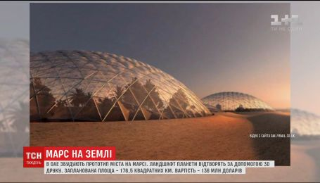 В ОАЭ с помощью 3D-печати построят прототип города на Марсе