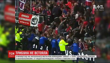 Во Франции во время футбольного матча обрушилась трибуна с болельщиками