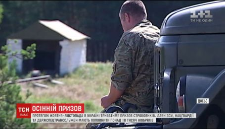 В Украине начался осенний призыв срочников