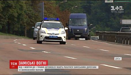 Патрульна поліція нагадує водіям про необхідність вмикати фари на заміських дорогах