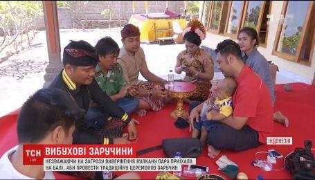 Молода пара приїхала на небезпечний Балі, аби провести церемонію заручення