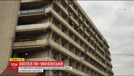 ТСН провела перевірку столичних хостелів на виконання правил пожежної безпеки