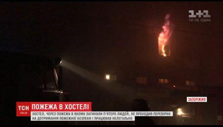 Через пожежу в хостелі у Запоріжжі загинули п'ятеро людей