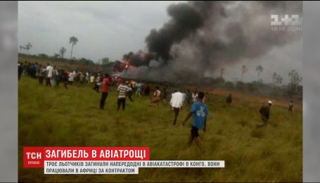 З'явилось відео авіакатастрофи у Конго, де ймовірно загинуло троє українських льотчиків