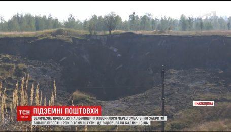 Велетенське провалля утворилося на Львівщині