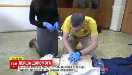 Непрямий масаж серця: скільки українців зможе врятувати життя людині, яка опинилась у біді