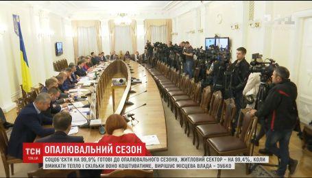 В уряді відзвітували про готовність до опалювального сезону в Україні