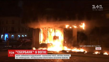 """Во Львове сгорел """"Сбербанк"""""""