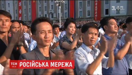 Північна Корея виходитиме в Інтернет через Росію