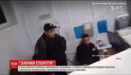 В российском супермаркете полицейские с автоматами задерживали мальчика, который украл мороженое