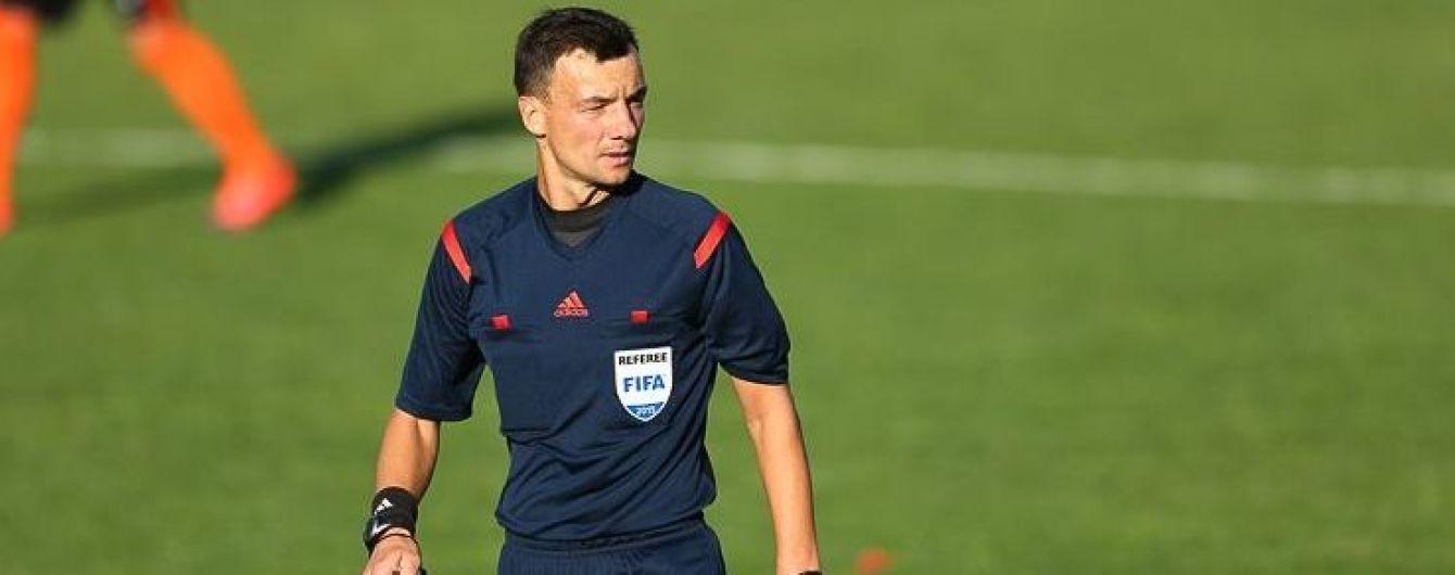 Українська бригада арбітрів буде працювати на матчі відбіркового раунду до ЧС-2018