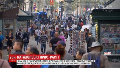 Каталонія оголосила про загальний страйк та протести