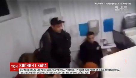 Полицейские с автоматами в России задерживали мальчика, который украл мороженое