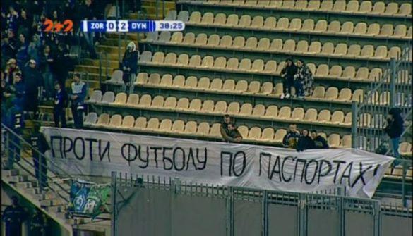 """Фанати """"Динамо"""""""