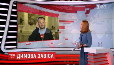 Обговорення закону про реінтеграцію Донбасу у ВР перервало задимлення зали