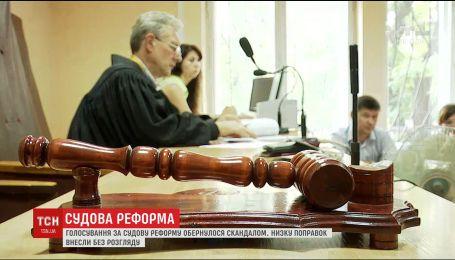 Голосование за судебную реформу обернулось скандалом и потасовками между нардепами