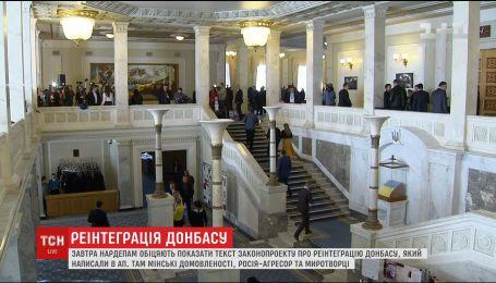 Заместитель главы АП пообещал уже завтра внести в парламент закон о реинтеграции Донбасса