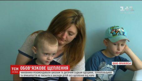 В трех областях Украины детей без прививки от кори могут не пустить в школу или детсад