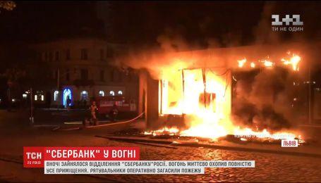 """Полиция разыскивает виновников ночного пожара """"Сбербанка"""" во Львове"""