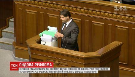 ВР со спорами приняла судебную реформу