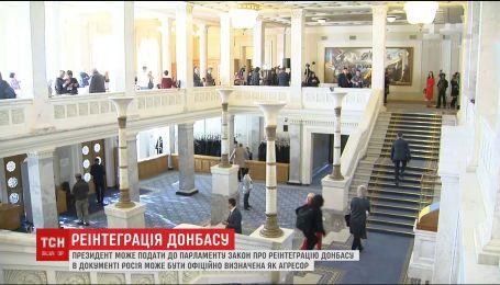 Президент должен внести в Верховную Раду законопроект о реинтеграции Донбасса