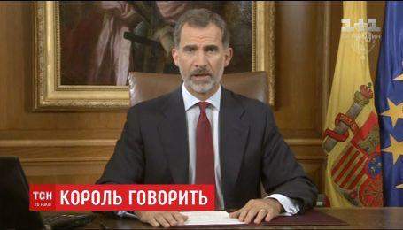 Король Іспанії назвав каталонський референдум про незалежність незаконним та безвідповідальним